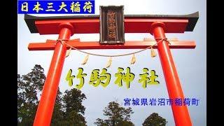 竹駒神社/宮城県岩沼市