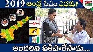 Common Man Comments On CM Chandrababu Naidu | Public Response On 2019 AP Elections | Tollywood Nagar