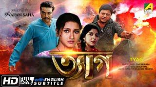 Tyag   ত্যাগ   Action Movie   English Subtitle   Prosenjit, Rachana, Tapas Paul, Locket Chatterjee