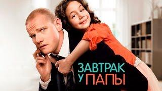 """""""Завтрак у папы"""" фильм в HD"""