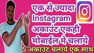 How to create Multiple Instagram Account Using Same Email Id and Mobile Number, Instagram Multiple