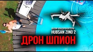 Дрон шпион. Первый полет на квадрокоптере HUBSAN ZINO 2. Обзор квадрокоптера Хубсан зино любителем.