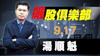 20180917 湯順魁 飆股俱樂部