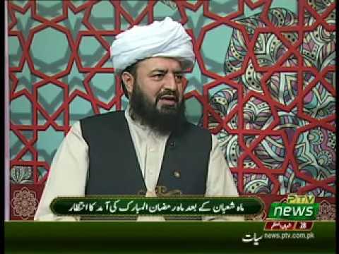 Watch Ramzan-ul-Mubarak YouTube Video