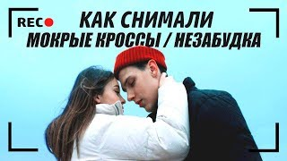 Как снимали: Тима Белорусских - Мокрые кроссы + Незабудка