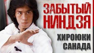 Забытый ниндзя-самурай Хироюки Санада! (Друг Джеки Чана, кунг-фу, сегун, Япония)