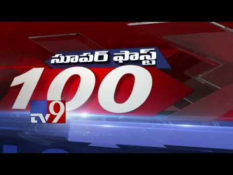 Super Fast 100 || Speed News || 17-02-18 - TV9