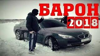 """премьера 2018! русский боевик """"БАРОН"""" фильм кино"""