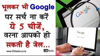 भूलकर भी Google पर सर्च न करें यह 5 चीज़ें वरना आपको हो सकती है जेल !! Some Facts About Google