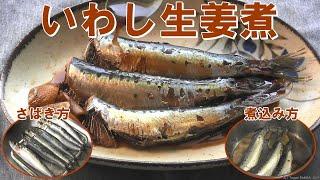 鰯の生姜煮作り方20cm大イワシ