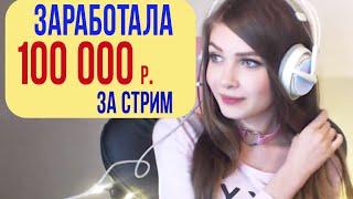 КАК СТРИМЕРША КАРИНА РАЗВОДИТ ЛОХОВ НА 100000 рублей