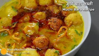 सेव और बडे की पारंपरिक खास सब्जी मूछीबारा । Muchi Bara Recipe - Indian Traditional Curry Recipe