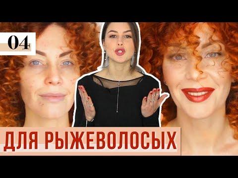 Макияж для рыжеволосых 2018. Особенности макияжа для рыжих. Косметика SINART.