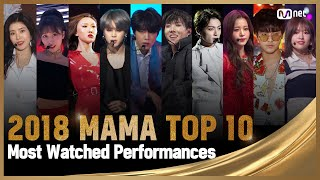 [2018 MAMA] TOP 10 Most Watched Performances Compilation (조회수 TOP 10 무대 모아보기)