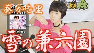 「ようこそ!ENKAの森」第36回放送新曲レッスン#1葵かを里「雪の兼六園」