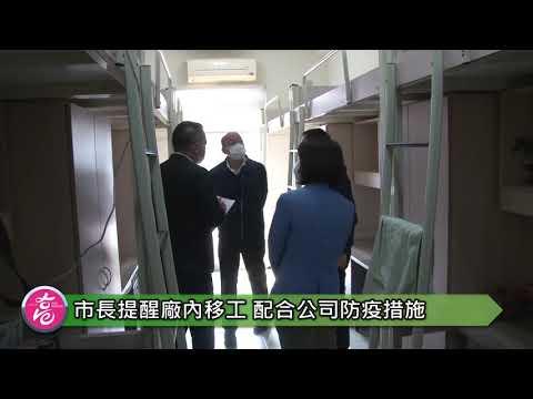 關心移工防疫 韓國瑜籲注重自身健康
