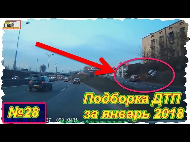 Записи с видеорегистратора №28 ( Подборка ДТП за январь 2018 )