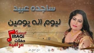 ساجده عبيد - ليوم اله يومين || البوم جديد ٢٠١٧ || حفلات عراقية ٢٠١٧ تحميل MP3
