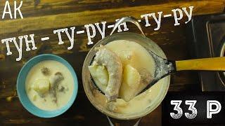 Антикризисная Кухня   Какое-то блюдо + История про Бабаски ! ! !