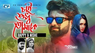 Chai Shudhu Tomake | চাই শুধু তোমাকে | Bappy | Nishe | Rana | Official Music Video | Bangla Song