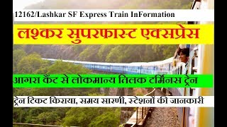 Lashkar Express   Agra To Mumbai Train   12162 TRain  Train Information   लश्कर एक्सप्रेस