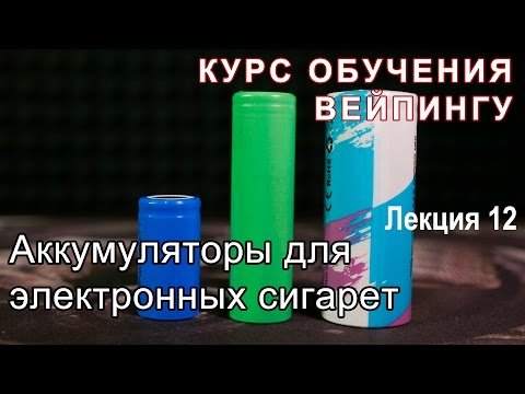 Характеристики аккумуляторов для электронных сигарет