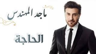 تحميل و مشاهدة ماجد المهندس - الحاجة (كلمات) | majid almuhandis - El Hajah (lyrics) MP3