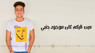 اغنية هتكلم ليه عبدالله البوب اجدد اغاني عبدالله البوب 2018 Masry ღ YouTube