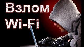Как взламывают Wi-fi. Защищаем вашу сеть от взлома