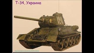 СЛАДКАЯ ЛОЖЬ ПРО ВЕЛИЧИЕ НЕИЗВЕСТНОГО Т-34?  Сообщение №41. О танках.