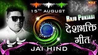 Fouji--Raju-Punjabi-SR-Punjabi-Geet--Latest-Haryanvi-Desh-Bhakti-Songs-2018--HD-Video-NDJ Video,Mp3 Free Download