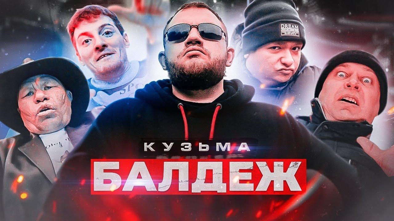 Кузьма — Балдеж