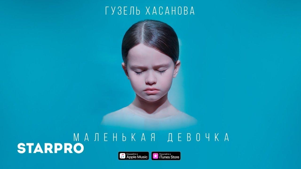 Гузель Хасанова — Маленькая девочка