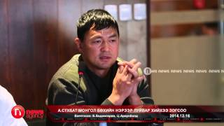 А.Сүхбат: Монгол бөхийн нэрээр луйвар хийхээ зогсоо