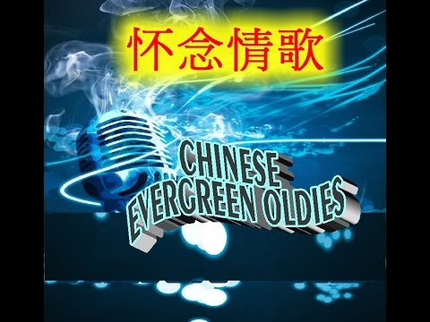 Chinese Evergreen Oldies 怀 念 情 歌  part 1