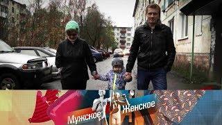 Мужское / Женское - Три года без мамы. Выпуск от08.11.2017