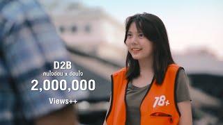 คนใจอ่อน (อ่อนใจ)  | D2B  [ PARODY MV ] 18-