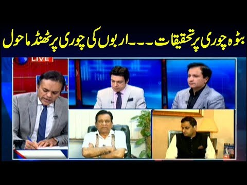 Off The Record  Kashif Abbasi  ARYNews  1st October 2018