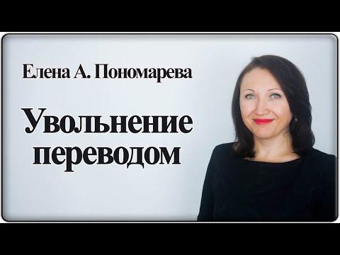 Увольнение переводом, п.5 ч.1 ст. 77 ТК РФ - Елена А. Пономарева