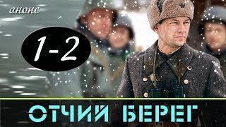 Отчий берег 1-2 серия / Русские новинки фильмов 2017 #анонс Наше кино