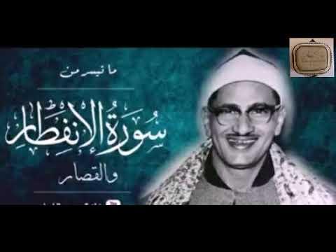 يا ايها الانسان ما غرك بربك الكريم الشيخ محمد صديق المنشاوى