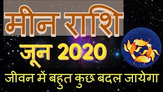 मीन राशि जून 2020 | Meen rashifal June 2020 | Pisces Horoscope June 2020 | Today Monthly Horoscope - Download this Video in MP3, M4A, WEBM, MP4, 3GP