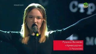 """Рушана Валиева cover """"Ариведерчи"""" Голос The Voice Russia 2018 Сезон 7"""