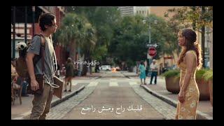 تحميل اغاني مجانا بيني وبينك «محمد سعيد» five feet apart حالات واتس اب????????