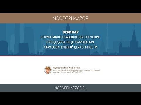 Нормативно-правовое обеспечение процедуры лицензирования образовательной деятельности