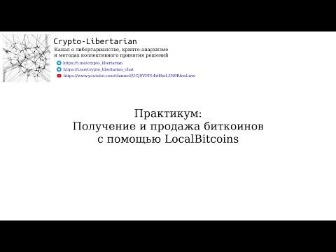 Bitcoin кошелек обзор