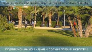 Преступность в Испании, есть или нет? негры, арабы и цыгане в Alicante, Отвечаю на вопросы