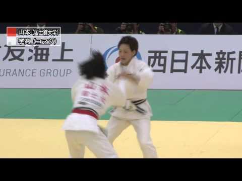 女子57kg級決勝 宇高菜絵 vs 山本杏