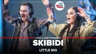 🅰️ Little Big   SKIBIDI (LIVE @ Авторадио)