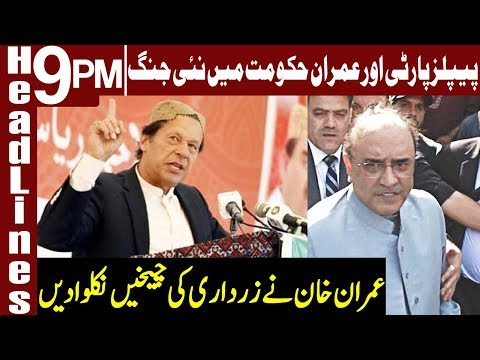 PTI vs PPP | Headlines & Bulletin 9 PM | 8 March 2019 | Express News